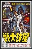 Star Wars Poster Hong Kong (93x62 cm) gerahmt in: Rahmen