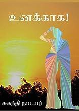 உனக்காக (Tamil Edition)