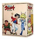 魔動王グランゾート Blu-ray BOX[Blu-ray/ブルーレイ]