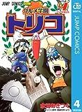 グルメ学園トリコ 4 (ジャンプコミックスDIGITAL)