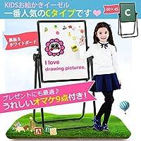 キッズお絵かきイーゼル【黒板/ホワイトボード】