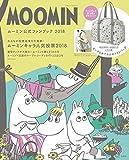 MOOMIN ムーミン公式ファンブック 2018 (バラエティ)