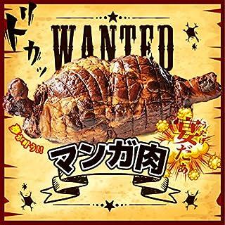 マンガ肉 大 憧れの骨付き肉!アニメ・漫画のあの肉を再現。安心の国産豚肉650g使用。3~6人前