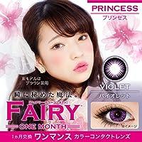 フェアリー プリンセス(1箱2枚入)【BC】8.6【カラー】バイオレット 【PWR】±0.00