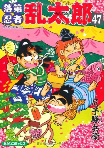 落第忍者乱太郎 47 (あさひコミックス)の詳細を見る