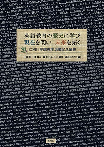 英語教育の歴史に学び・現在を問い・未来を拓く:江利川春雄教授退職記念論集