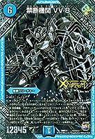 デュエルマスターズ 禁断機関 VV-8(レジェンドレア・秘3)/革命ファイナル 世界は0だ!!ブラックアウト!!(DMR22)/ シングルカード