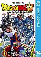 ドラゴンボール超 14 (ジャンプコミックスDIGITAL)