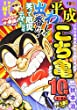 平成こち亀10年 1~6月 (SHUEISHA JUMP REMIX)