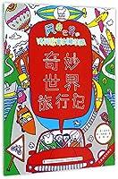 风靡世界的英国儿童创意涂鸦.奇妙世界旅行记