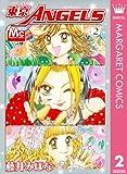 東京ANGELS 2 (マーガレットコミックスDIGITAL)