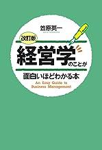 表紙: [改訂版]経営学のことが面白いほどわかる本 (中経出版) | 笠原英一