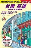 D13 地球の歩き方 台南 高雄 屏東&南台湾の町 2019~2020