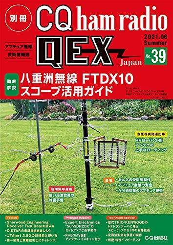 別冊CQ ham radio QEX Japan 2021年 6 月号