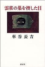 表紙: 雲雀の巣を捜した日 | 車谷長吉