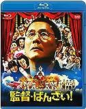 監督・ばんざい![Blu-ray/ブルーレイ]