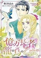 億万長者と籠の鳥の乙女: エメラルドコミックス/ハーモニィコミックス