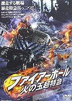 ファイアーボール 火の玉超特急 [DVD]
