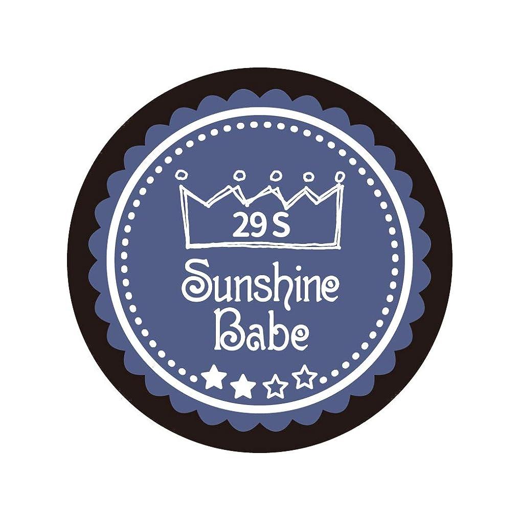 踏みつけさらに手紙を書くSunshine Babe コスメティックカラー 29S ネイビーグレー 4g UV/LED対応