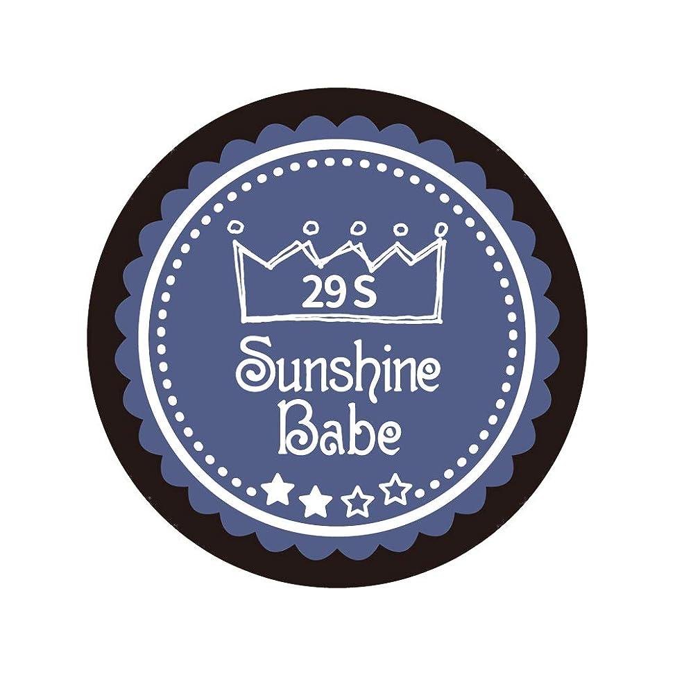 小さな同様に愛情Sunshine Babe コスメティックカラー 29S ネイビーグレー 4g UV/LED対応