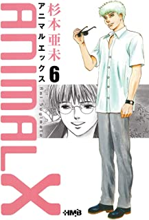ANIMALX 6 (ホーム社漫画文庫)