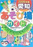 子どもとでかける愛知あそび場ガイド〈2005年版〉
