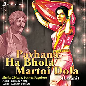 Pavhana Ha Bhola Martoi Dola