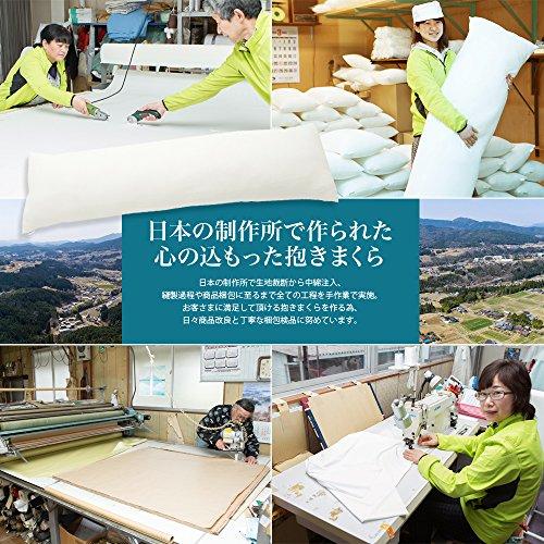 『抱き枕 CMD9000 ハイクラス (160cm × 50cm) - COMODOオリジナル [日本製]』の6枚目の画像