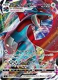 ポケモンカードゲーム S3 081/100 ボーマンダVMAX 無 (RRR トリプルレア) 拡張パック ムゲンゾーン