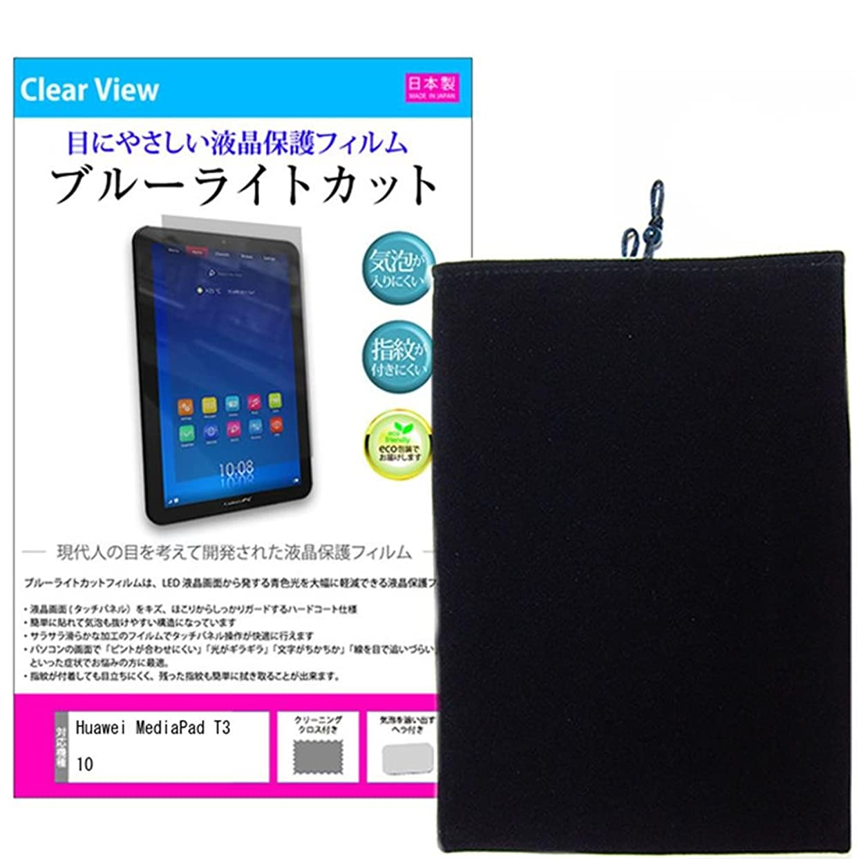 選択他の日溶接メディアカバーマーケット Huawei MediaPad T3 10 [9.6インチ(1280x800)]機種で使える【タブレットポーチケース と ブルーライトカット液晶保護フィルム のセット】 反射防止 指紋防止 気泡レス 抗菌