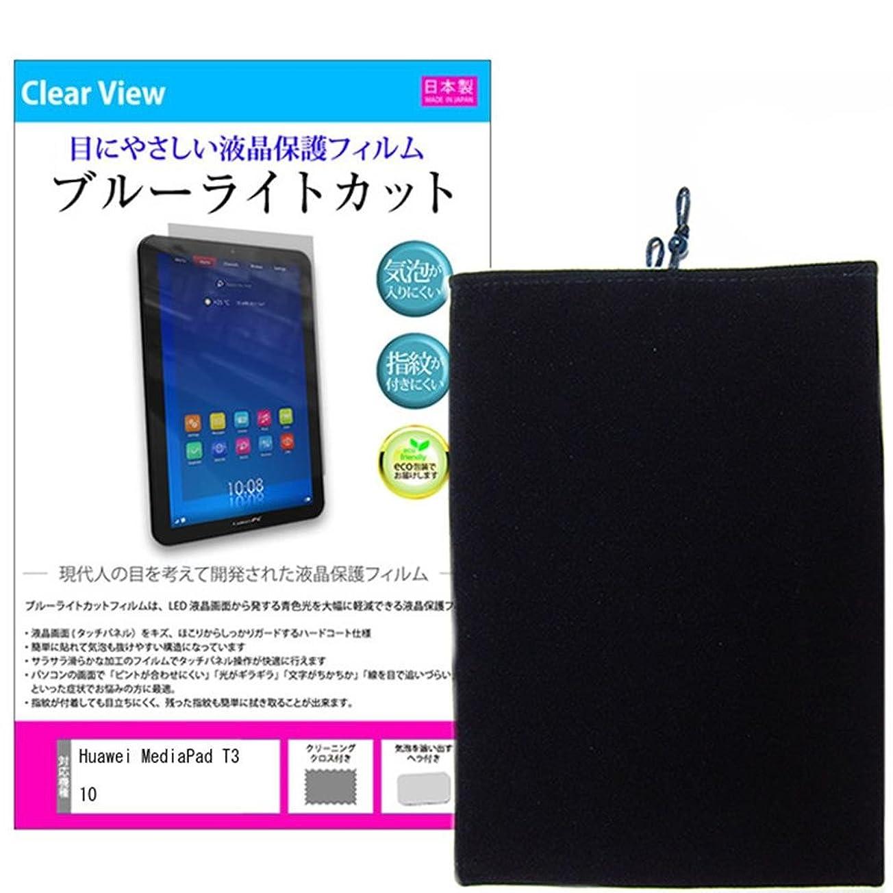 倒錯マラウイモルヒネメディアカバーマーケット Huawei MediaPad T3 10 [9.6インチ(1280x800)]機種で使える【タブレットポーチケース と ブルーライトカット液晶保護フィルム のセット】 反射防止 指紋防止 気泡レス 抗菌