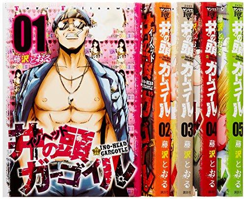 井の頭ガーゴイル コミック 全5巻完結セット (ヤングマガジンコミックス)