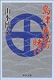 島津義弘の賭け (中公文庫)