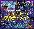 ダンボール戦機シリーズ ソングブック アルティメイト (2枚組ALBUM+DVD)