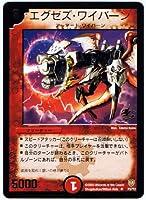 【シングルカード】エグゼズ・ワイバーン ◆P3/Y2 (デュエルマスターズ) プロモ/アンコモン/箔押し仕様