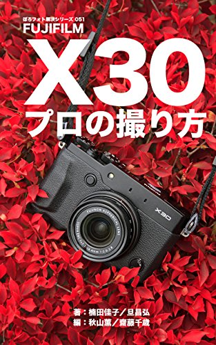 Uncool photos solution series 051 FUJIFILM X30 PRO SHOT (Japanese Edition)