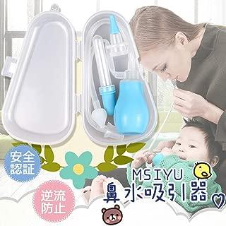 鼻すい器 鼻吸い器 鼻水吸引器,MSIYU(ミシユ) 鼻洗浄器 全2色 成人 児童 2WAYタイプ・逆流防止・日本安全認証 アレルギー性鼻炎 風邪 花 粉症 鼻炎などに適用【12ヶ月保証付】