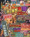 パチンコオリジナル必勝法デラックス 2012年 12月号 [雑誌]