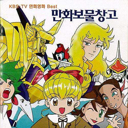 Manga Treasure Trove (KBS-TV Manga Movie Best)