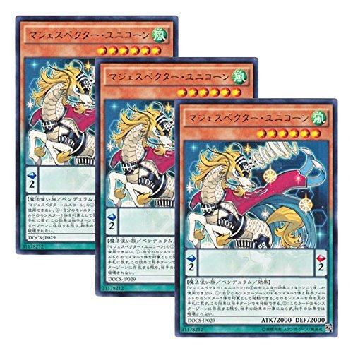【 3枚セット 】遊戯王 日本語版 DOCS-JP029 Majespecter Unicorn - Kirin マジェスペクター・ユニコーン (レア)