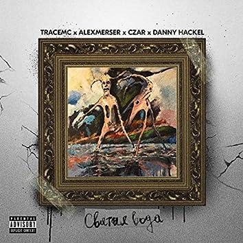 Святая вода (feat. Tracemc, Alexmerser, Danny Hackel)