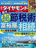 週刊ダイヤモンド21年8/7・14合併号 [雑誌]