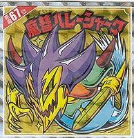 【悪魔67位 魔彗ハレーシャーク (復刻シール) 】 悪魔だらけのビックリマン シール