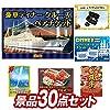 【景品 30点セット】豪華ディナークルーズペアチケット・Jabraワイヤレスイヤホ 等(KA642)