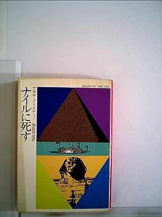 ナイルに死す (1984年) (ハヤカワ・ミステリ文庫)