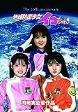 地球防衛少女イコちゃん 30周年記念盤[DVD]
