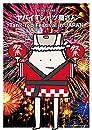 バンド・スコア ヤバイTシャツ屋さん「Tank-top Festival in JAPAN」