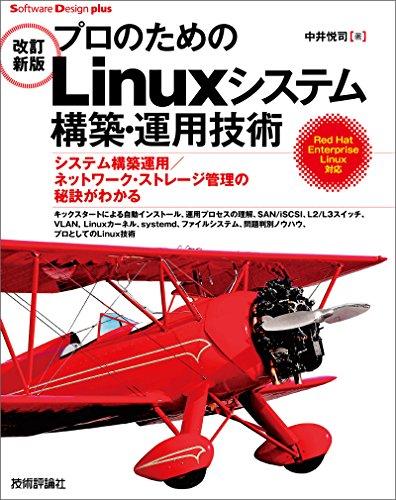 [改訂新版]プロのためのLinuxシステム構築・運用技術