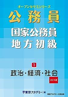 国家公務員・地方初級(1)政治・経済・社会 2021年度 (オープンセサミシリーズ)