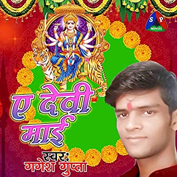 Ye Devi Mai